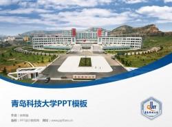 青岛科技大学PPT模板下载
