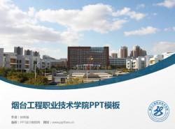 烟台工程职业技术学院PPT模板下载