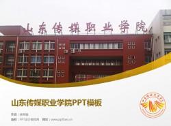 山东传媒职业学院PPT模板下载
