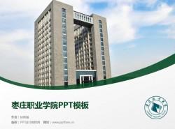 枣庄职业学院PPT模板下载