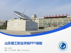 山东理工职业学院PPT模板下载