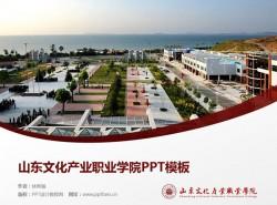 山东文化产业职业学院PPT模板下载