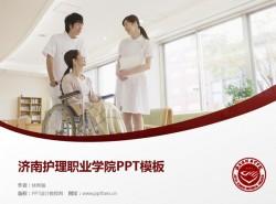 济南护理职业学院PPT模板下载