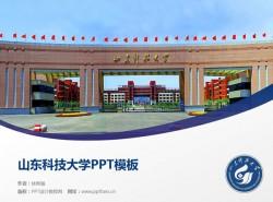 山东科技大学PPT模板下载