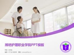 潍坊护理职业学院PPT模板下载
