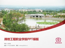 潍坊工程职业学院PPT模板下载