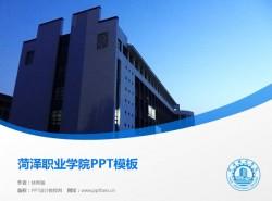 菏泽职业学院PPT模板下载