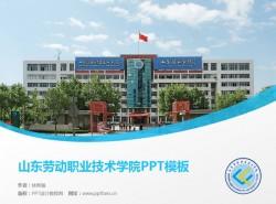 山东劳动职业技术学院PPT模板下载