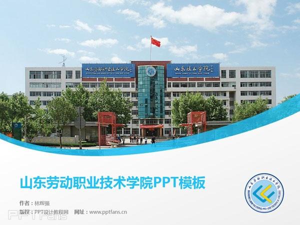 山东劳动职业技术学院PPT模板下载_幻灯片预览图1