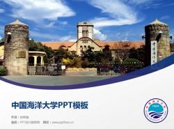 中国海洋大学PPT模板下载
