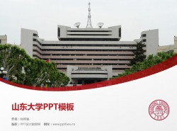 山东大学PPT模板下载