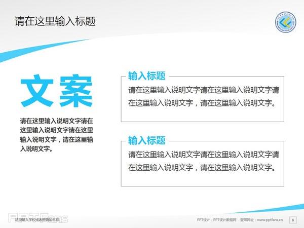山东劳动职业技术学院PPT模板下载_幻灯片预览图6