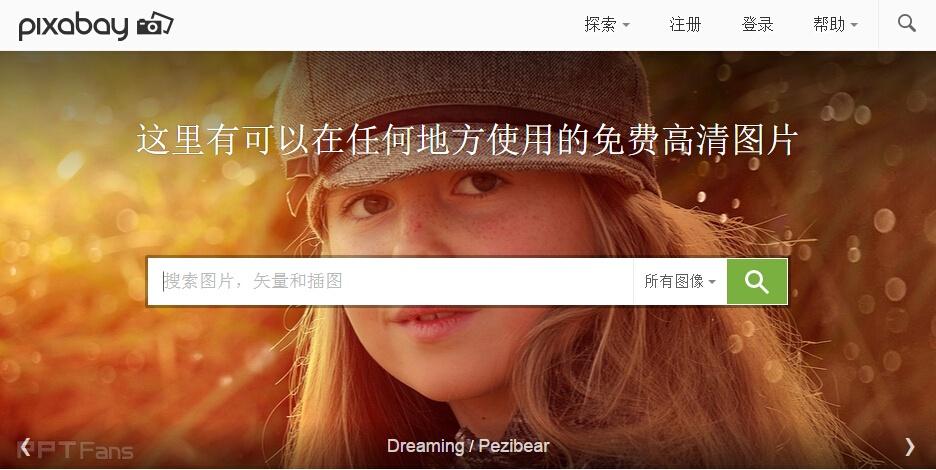 推荐14个免费高清上档次的图片素材网站_ppt设计教程网