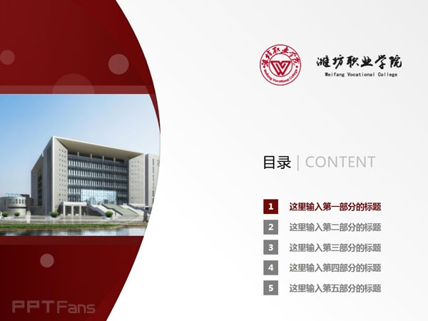 潍坊职业学院PPT模板下载_幻灯片预览图2