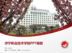 济宁职业技术学院PPT模板下载