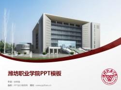 潍坊职业学院PPT模板下载