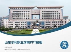 山东水利职业学院PPT模板下载
