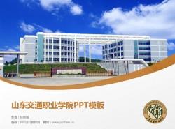 山东交通职业学院PPT模板下载