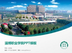 淄博职业学院PPT模板下载