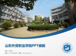 山东外贸职业学院PPT模板下载