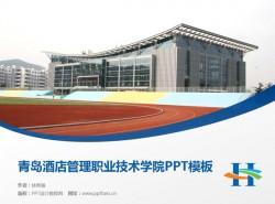青岛酒店管理职业技术学院PPT模板下载