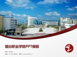烟台职业学院PPT模板下载