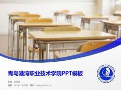 青岛港湾职业技术学院PPT模板下载