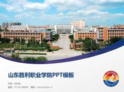 山东胜利职业学院PPT模板下载