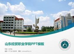 山东经贸职业学院PPT模板下载