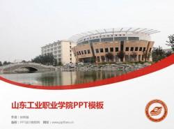 山东工业职业学院PPT模板下载