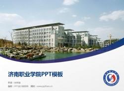 济南职业学院PPT模板下载