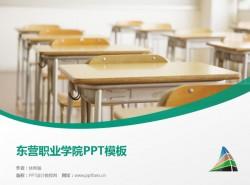 东营职业学院PPT模板下载