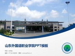 山东外国语职业学院PPT模板下载