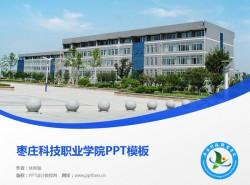 枣庄科技职业学院PPT模板下载