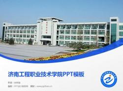 济南工程职业技术学院PPT模板下载