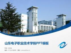 山东电子职业技术学院PPT模板下载
