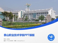 泰山职业技术学院PPT模板下载