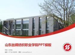 山东丝绸纺织职业学院PPT模板下载