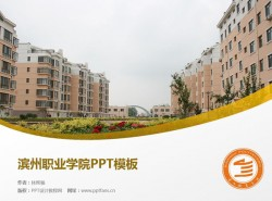 滨州职业学院PPT模板下载