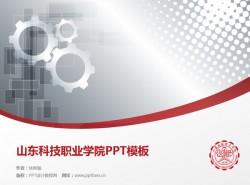 山东科技职业学院PPT模板下载