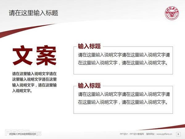 潍坊职业学院PPT模板下载_幻灯片预览图6