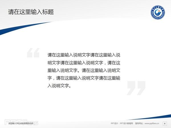 河北工程大学PPT模板下载_幻灯片预览图7