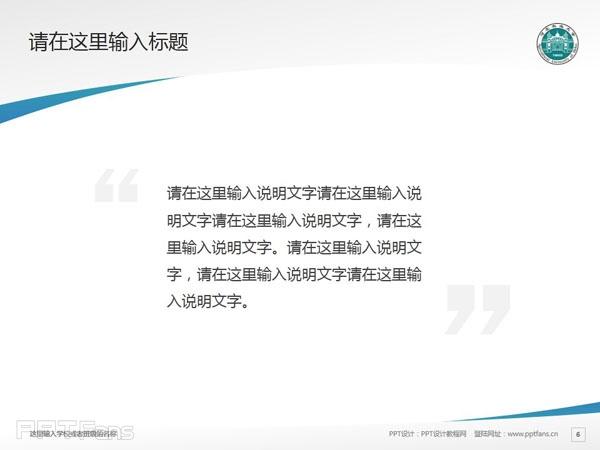 河北农业大学PPT模板下载_幻灯片预览图7