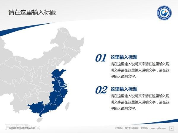 河北工程大学PPT模板下载_幻灯片预览图5