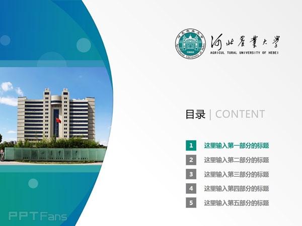 河北农业大学PPT模板下载_幻灯片预览图2