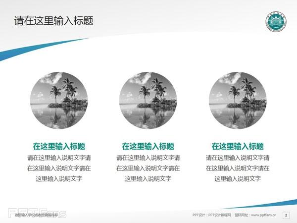 河北农业大学PPT模板下载_幻灯片预览图3