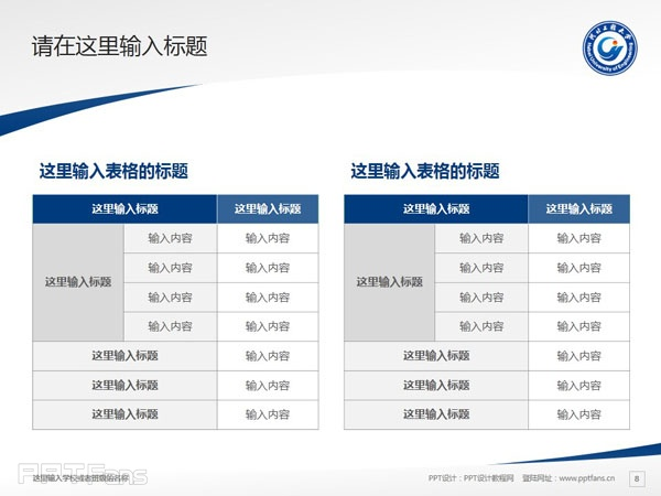 河北工程大学PPT模板下载_幻灯片预览图9