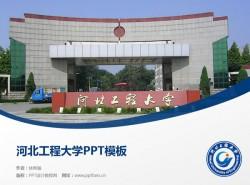 河北工程大学PPT模板下载