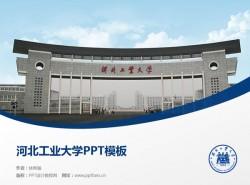 河北工业大学PPT模板下载