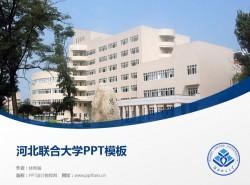 河北联合大学PPT模板下载